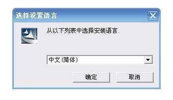 安装语言选择为简体中文