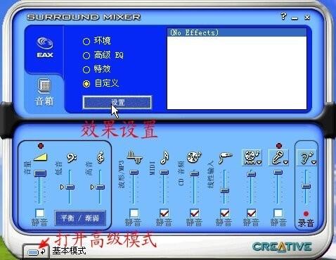 创新5.1声卡调试图文教程